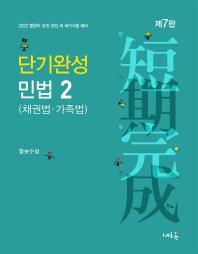 단기완성 민법. 2: 채권법·가족법(2022)(단기완성)