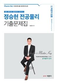 박문각 임용 정승현 전공물리 기출문제집