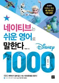 네이티브는 쉬운 영어로 말한다: 디즈니 1000 문장 편