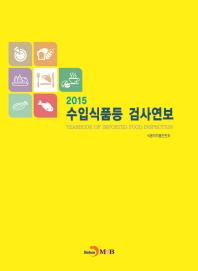 수입식품등 검사연보(2015)