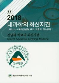내과학의 최신지견(2018)