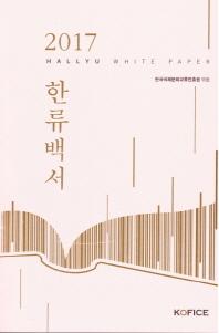 2017 한류백서