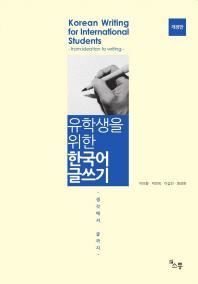 유학생을 위한 한국어 글쓰기