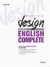 디자인 잉글리쉬(Design English) Complete