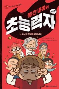 빨간 내복의 초능력자 시즌2. 1