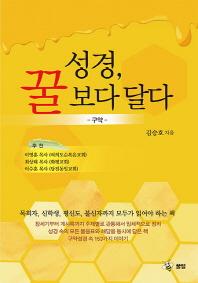 성경, 꿀 보다 달다: 구약