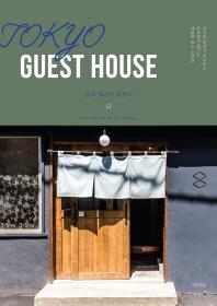 도쿄 게스트 하우스(Tokyo Guest House)