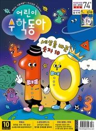 어린이 수학동아 (2021년 9월 15일자)(10호)