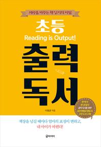 초등 출력 독서