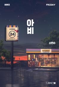 어위크_아비