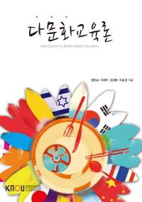 다문화교육론(1학기, 워크북 포함)