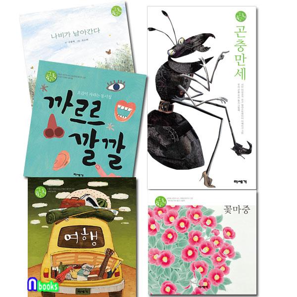 미세기/그림이 있는 동시 세트(전5권)/까르르깔깔.여행.나비가날아간다.곤충만세.꽃마중