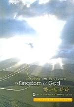 하나님 나라(다윗의 장막10)(악보)