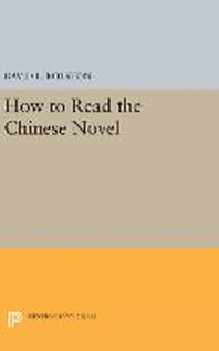 How to Read the Chinese Novel