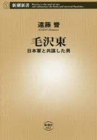 毛澤東 日本軍と共謀した男