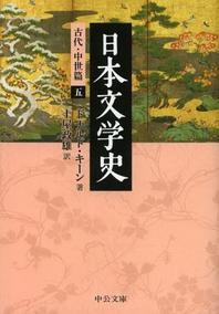 日本文學史 古代.中世篇5