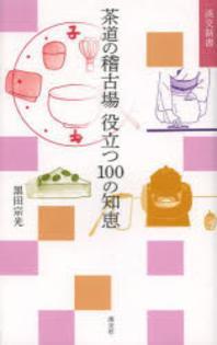 茶道の稽古場役立つ100の知惠