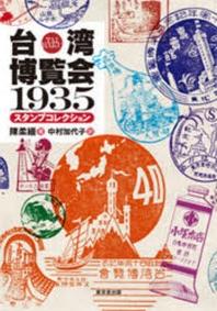 台灣博覽會1935スタンプコレクション