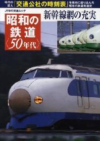 昭和の鐵道<50年代> 新幹線網の充實
