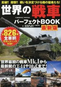 世界の戰車パ-フェクトBOOK 全826種