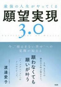 """最强の人生がやってくる願望實現3.0 今,""""搖るぎない幸せ""""への覺醒が始まる"""