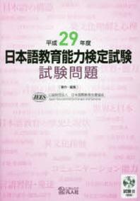 日本語敎育能力檢定試驗試驗問題 平成29年度
