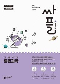 싸플 고등 통합과학(2020)