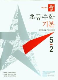 디딤돌 초등 수학 5-2 기본(2021)