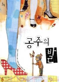 공주의 발