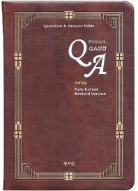 프리미엄 QA성경(다크브라운)(대)(단본)(색인)(개역개정)