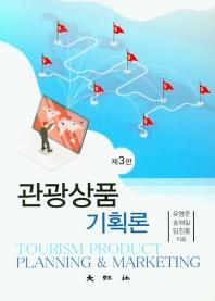 관광상품 기획론