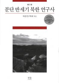 분단 반세기 북한 연구사