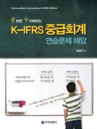 쓱 보면 싹 이해되는 K IFRS 중급회계 연습문제 해답(2013)