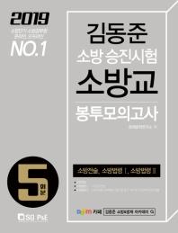 김동준 소방승진시험 소방교 봉투모의고사 5회분(2019)