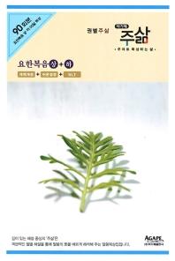 권별주삶 요한복음 상+하 세트