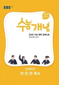 EBS 강의노트 수능개념 고등 장재혁의 만만한 독서(2021)(2022 수능대비)