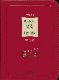 퍼스트성경(핫핑크)(초미니)(합본)(색인)(21C찬송가)