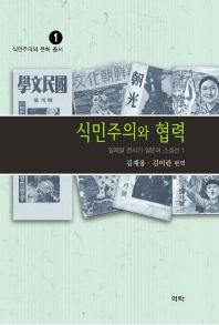 식민주의와 협력:일제말 전시기 일본어 소설선1
