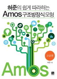 허준의 쉽게 따라하는 Amos 구조방정식 모형: 고급편