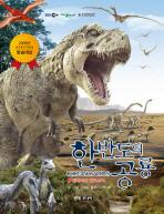 한반도의 공룡. 2