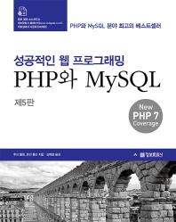성공적인 웹 프로그래밍 : PHP와 MySQL