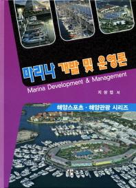 마리나 개발 및 운영론