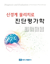 신경계 물리치료 진단평가학