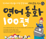 영어동화 100편: 위인동화 편