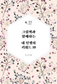 그림책과 함께하는 내 인생의 키워드 10(큰글자책)