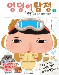 엉덩이 탐정. 7: 뿡뿡 겨울 산의 하얀괴물!?