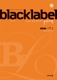 블랙라벨 고등 수학2(2021)