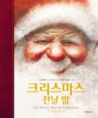 크리스마스 전날 밤