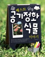 베스트 공기정화식물 이야기