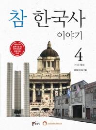 참 한국사 이야기. 4: 근대~현대